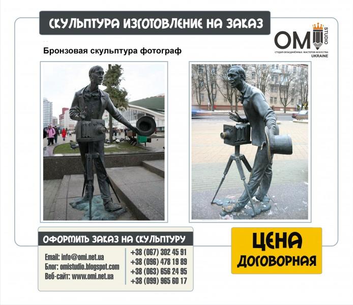 назначению зависимости изготовление бронзовых скульптур цена это особое белье