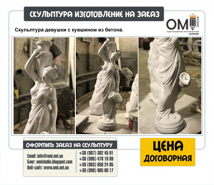 Куплю скульптуру из бетона замедлитель твердения отделочного слоя бетона купить