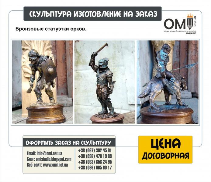 Norveg изготовление бронзовых скульптур цена магазине Полезно